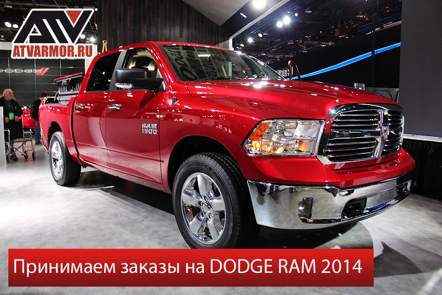 Принимаем заказы на DODGE RAM 2014