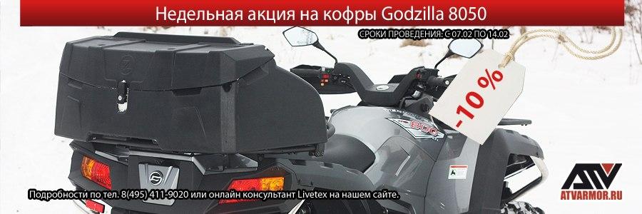 С 07.02.14 по 14.02.14 проводится акция - скидка 10% на кофры Godzilla 8050.
