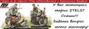 мотомастер