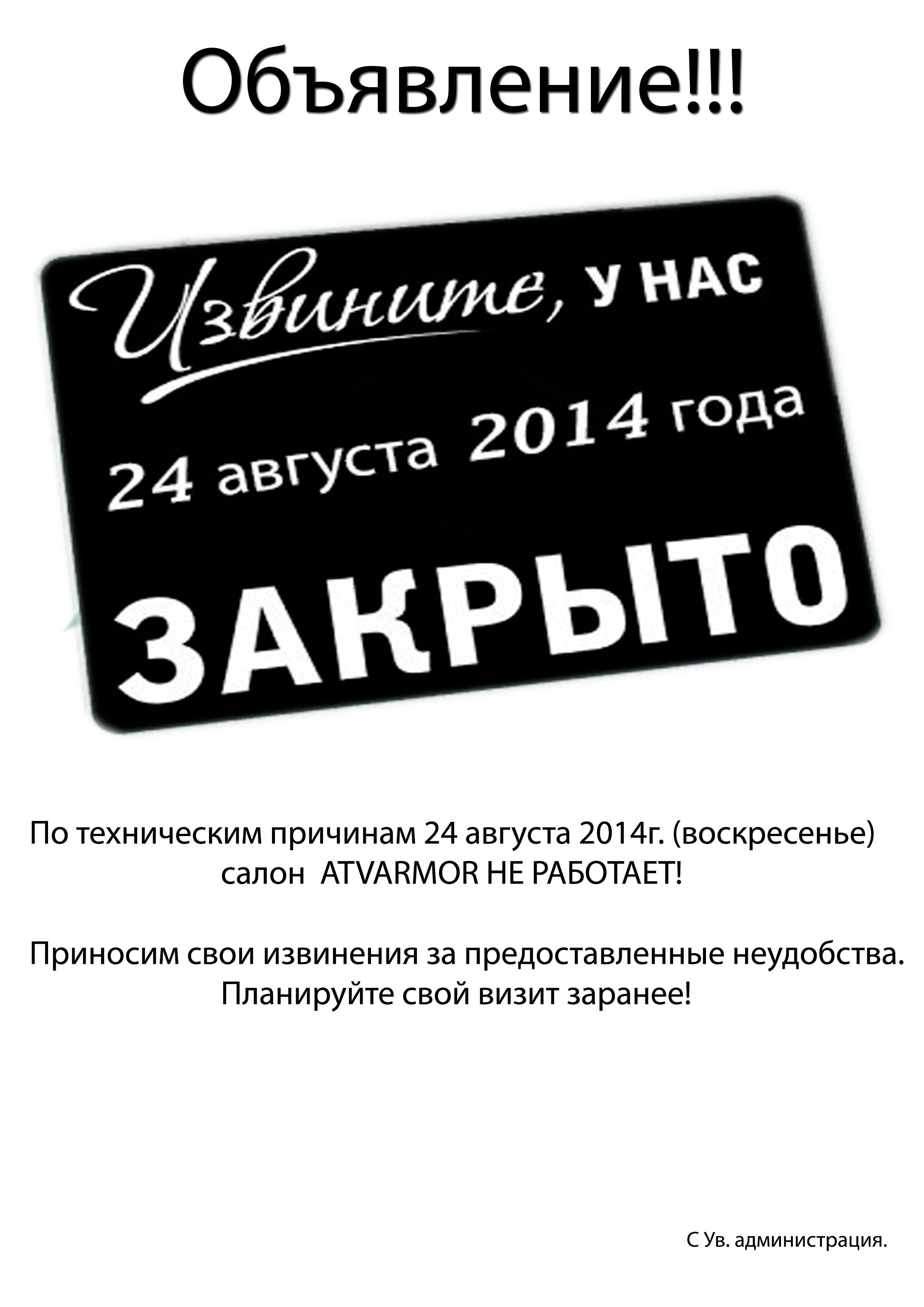 24 августа 2014 года (воскресенье), салон ATVARMOR НЕ РАБОТАЕТ!