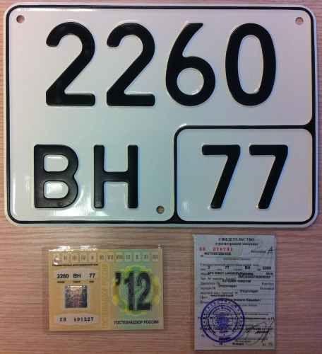 Стоимоть регистрации квадроцикла