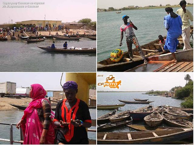 Путешественники в Дакаре!