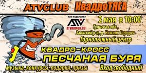Буря_квадротяга_640