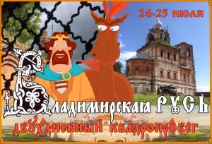 владимирская русь