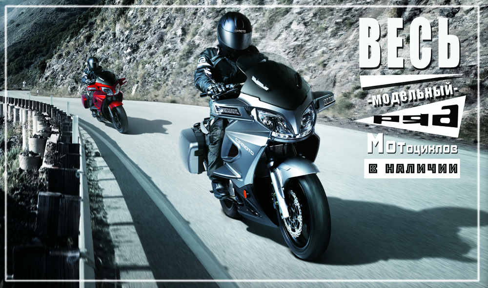 right banner cfmoto 650 tk