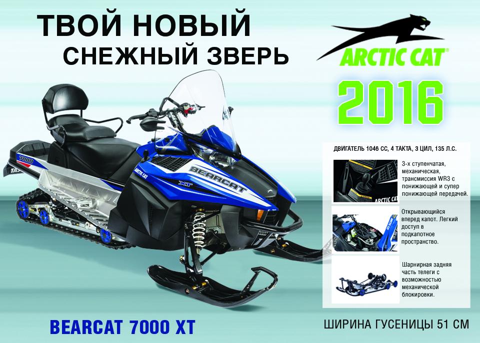 960x687_Bearcat 7000 XT