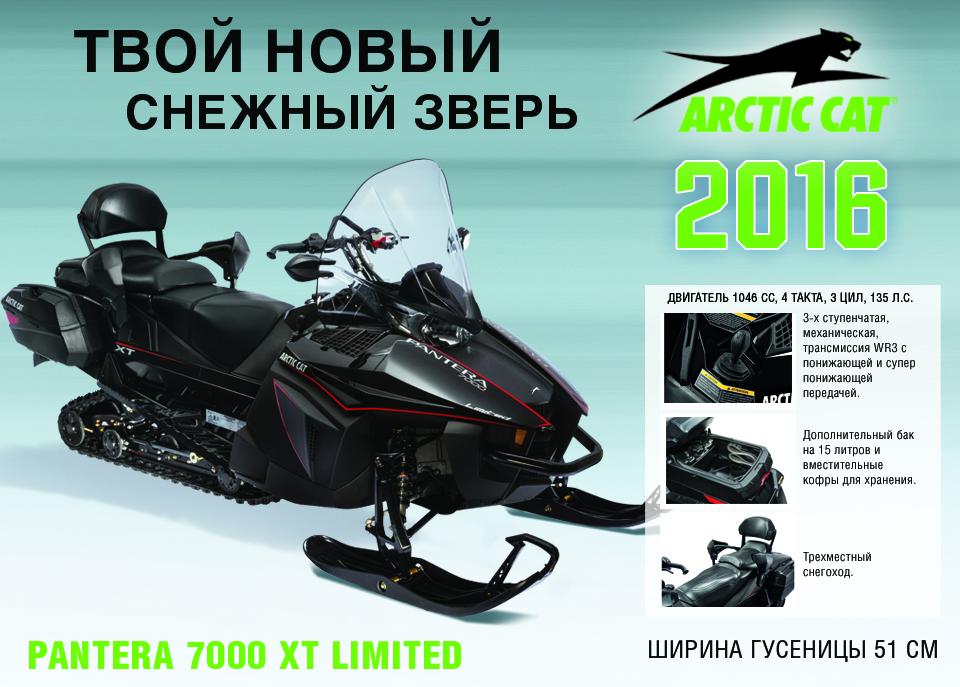 960x987_Pantera 7000XT Limited