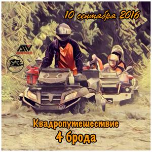 4 брода - 5