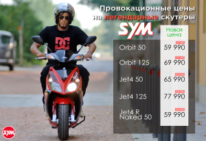 banner-sym-scooters20170208mini