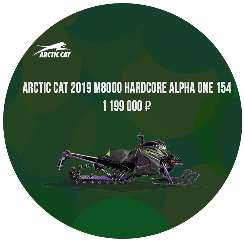 alpha m8000 154 arctic cat