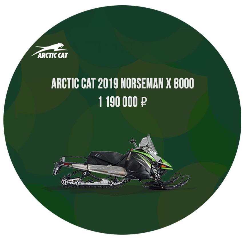 norseman 8000 arctic cat