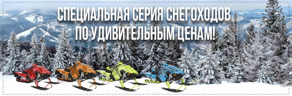 Специальная серия снегоходов Polaris по специальным ценам!