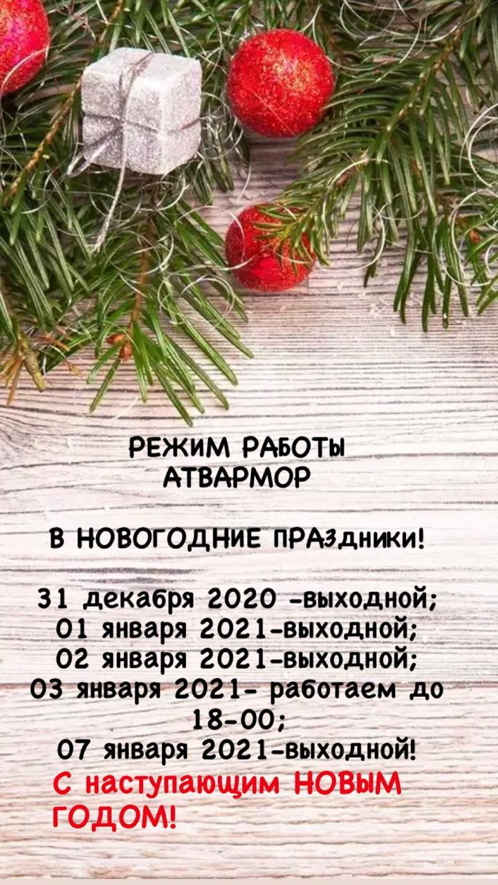 График работы мотосалонов АТВАРМОР на новогодние праздники.